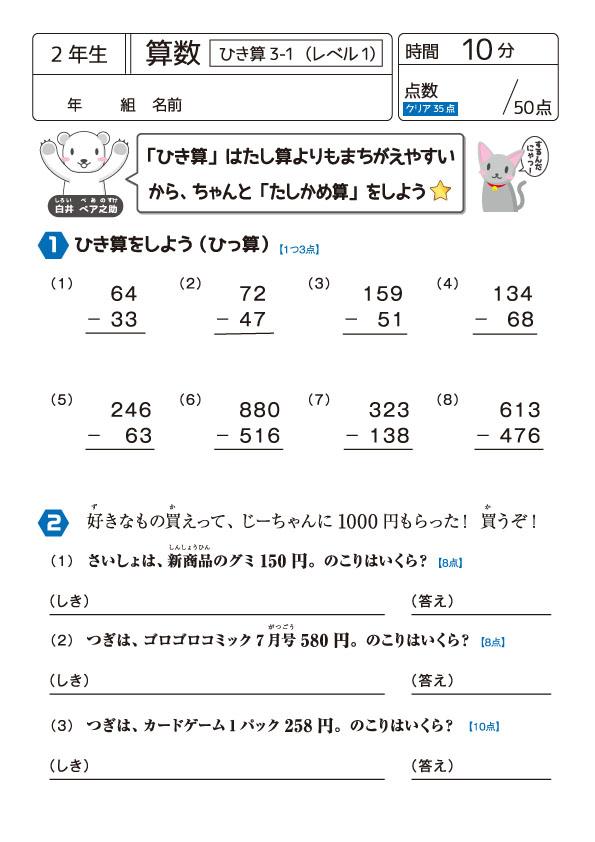 2年生 算数08 ひき算3