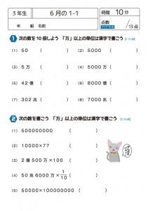 3年生 算数 ぱぱプリ6-1