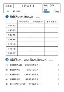 3年生 算数 ぱぱプリ6-3
