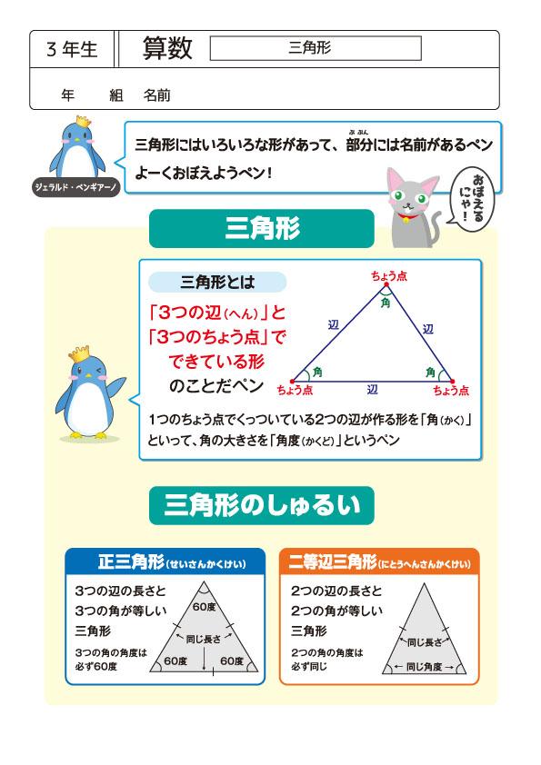 3年生 算数08 三角形