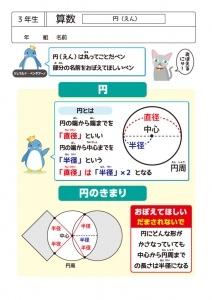 3年生 算数09 円
