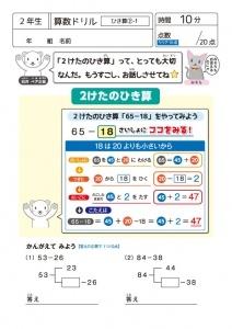 2年生 算数ドリル7 ひき算2