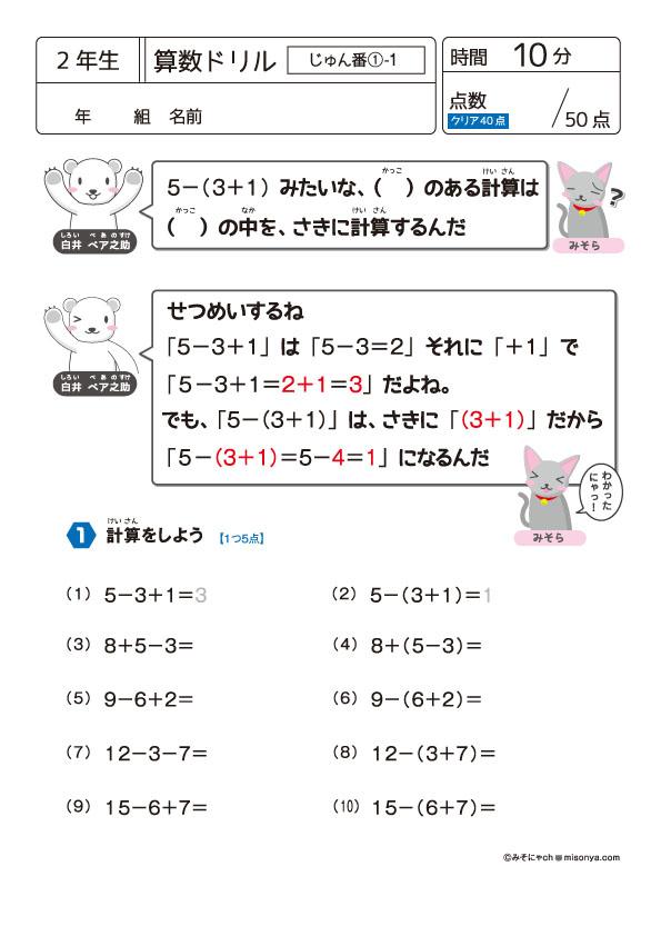 2年生 算数ドリル11 計算の順番1