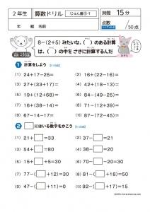 2年生 算数ドリル12 計算の順番2