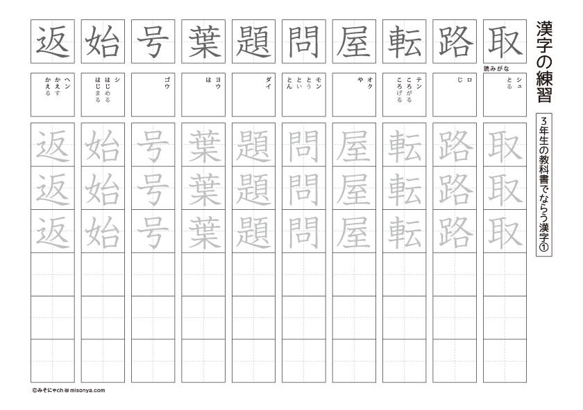 3年生 国語ドリル01 漢字1