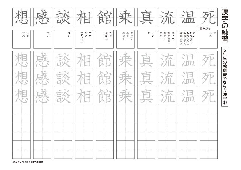 3年生 国語ドリル02 漢字2