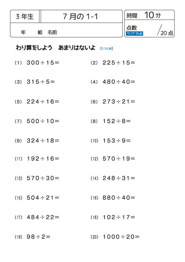 3年生 算数 ぱぱプリ7-1