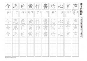 2年生 国語ドリル01 漢字1