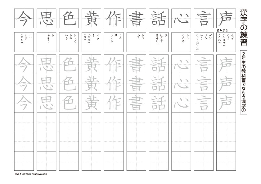 2年生 国語ドリル 漢字1