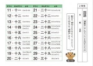 2年生 国語ドリル05 漢数字1
