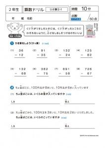 2年生 算数ドリル19 ひき算3