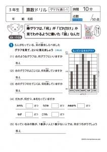 3年生 算数ドリル11 グラフと表1