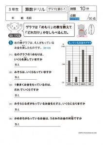 3年生 算数ドリル12 グラフと表2