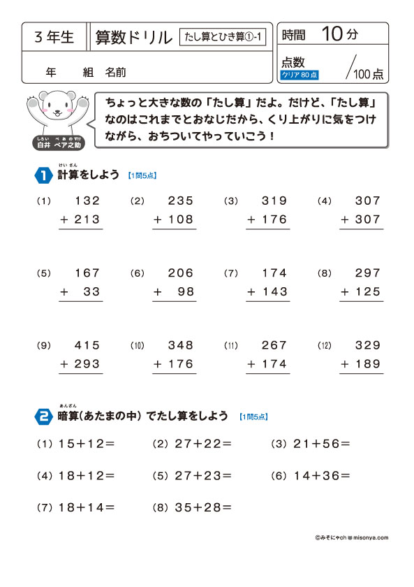 3年生 算数ドリル13 たし算・ひき算1