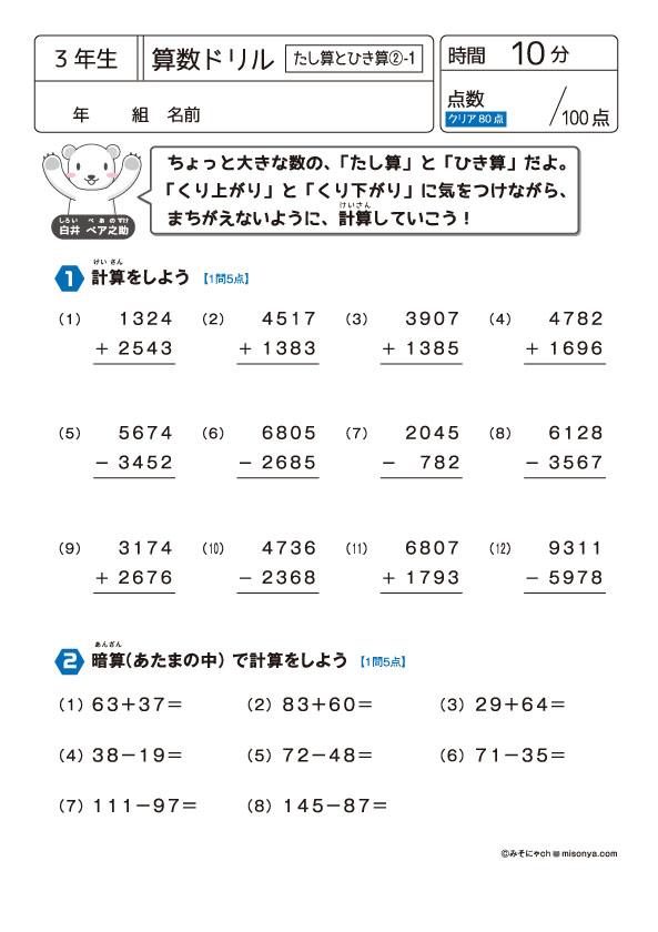 無料の学習プリント小学3年生の算数ドリルたし算とひき算2