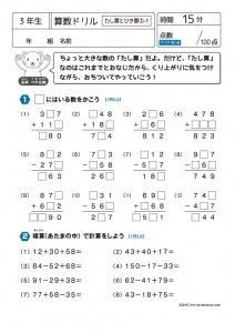 3年生 算数ドリル15 たし算とひき算3