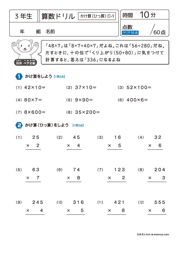 3年生 算数ドリル25 かけ算のひっ算1