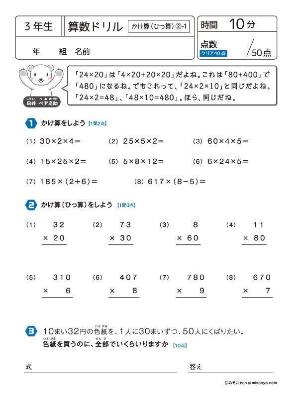 3年生 算数ドリル26 かけ算の筆算2
