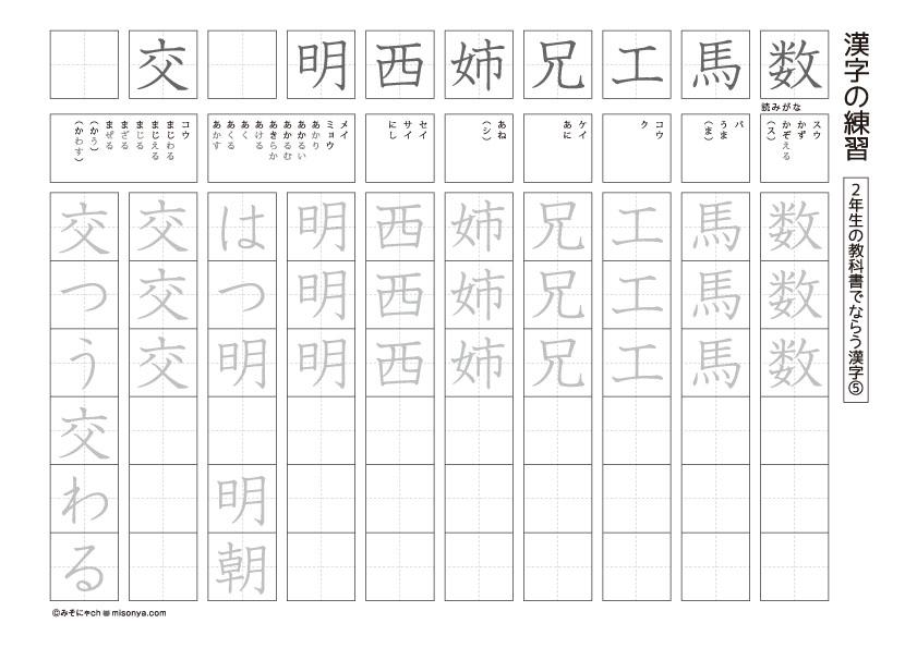 無料の学習プリント小学2年生国語ドリル漢字の練習2 みそ