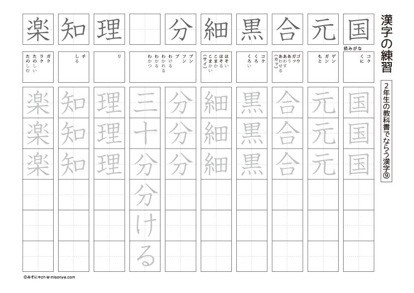 2年生 国語ドリル03 漢字3-2