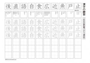 2年生 国語ドリル04 漢字4-2