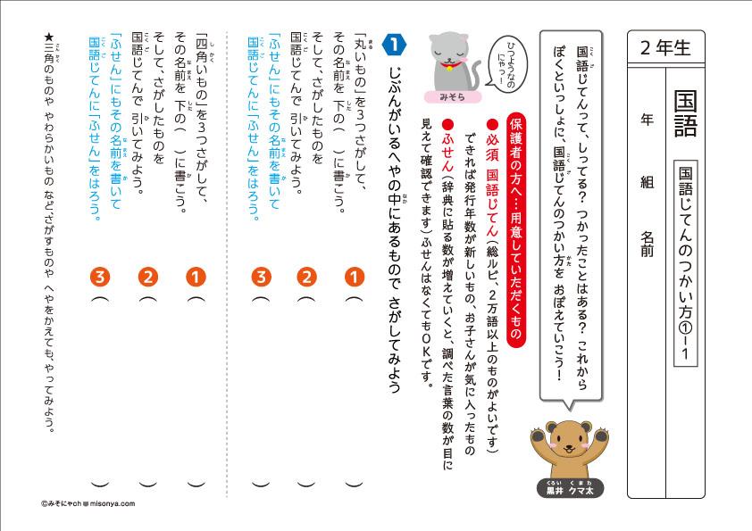 2年生 国語ドリル06 国語辞典1