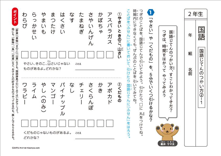 2年生 国語ドリル07 国語辞典2