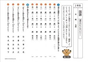 2年生 国語ドリル08 漢字問題1