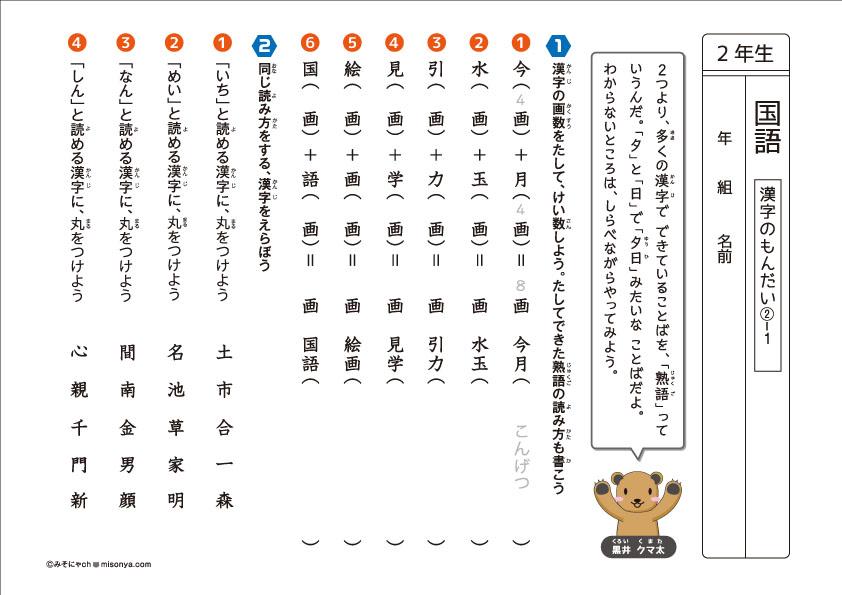 2年生 国語ドリル09 漢字の問題2