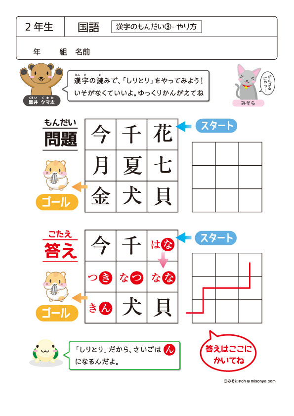 無料の学習プリント小学2年生国語ドリル漢字の問題3 みそ