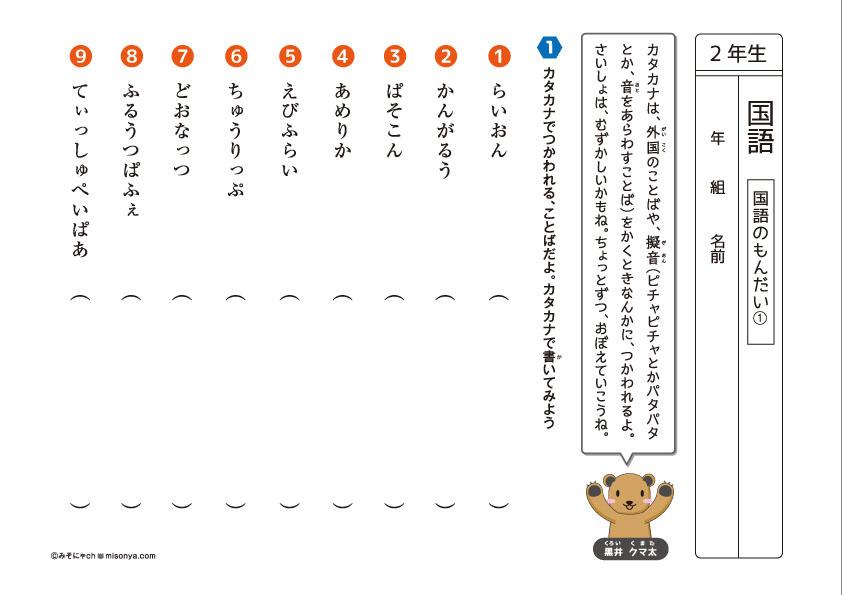2年生 国語ドリル11 国語の問題1