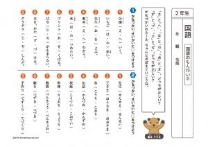 2年生 国語ドリル12 国語の問題2