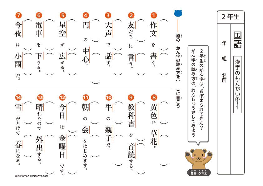 2年生 国語ドリル13 漢字の練習4-1