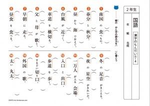 3年生 国語ドリル14 漢字の問題4-2