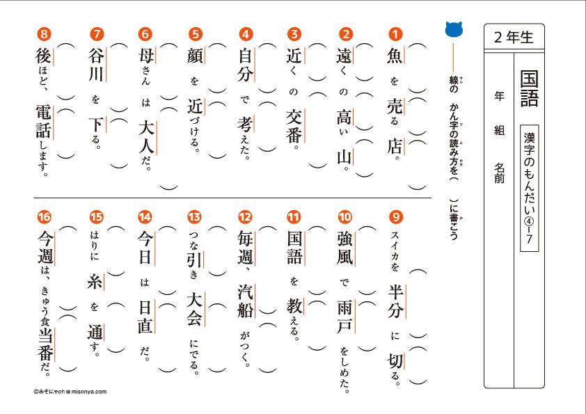 2年生 国語ドリル15 漢字の問題4-3