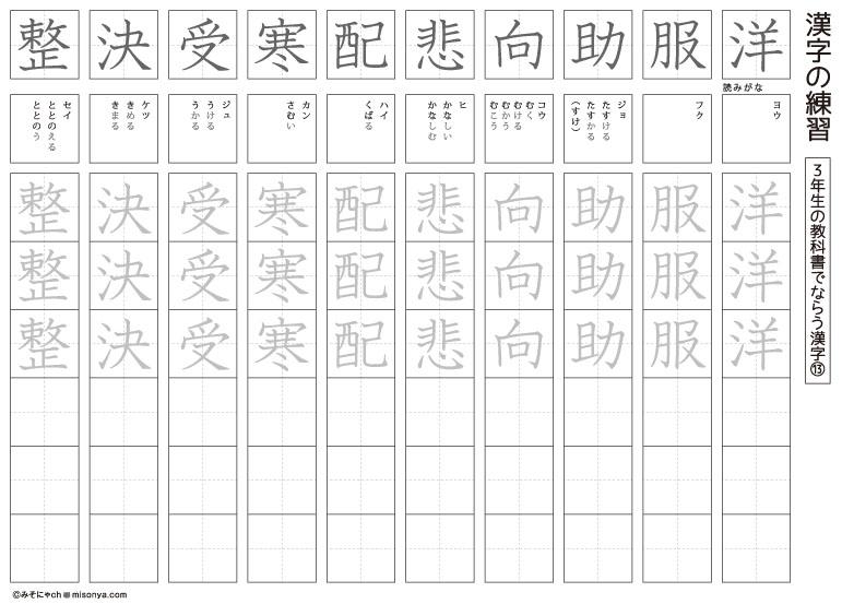 3年生 国語ドリル04 漢字4