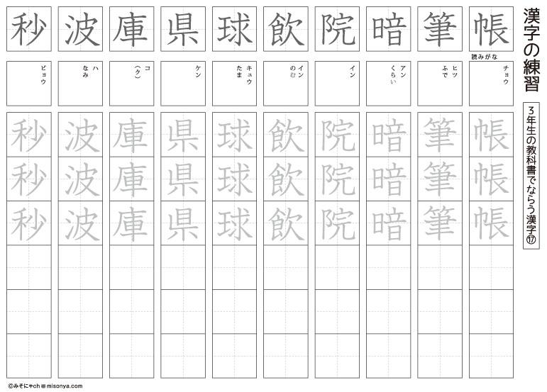 3年生 国語ドリル05 漢字5