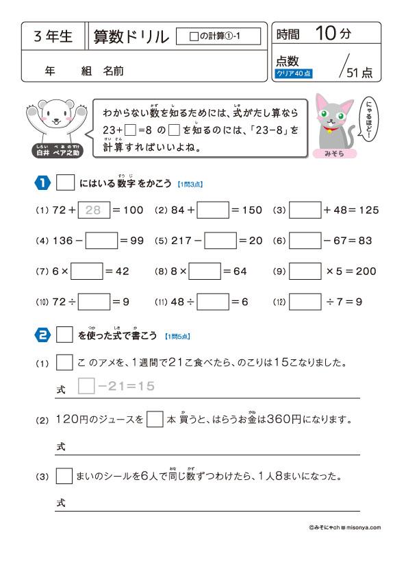 3年生 算数ドリル33 □の計算1