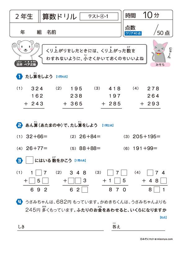 2年生 算数ドリル33 テスト4