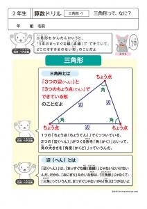 2年生 算数ドリル35 三角形1