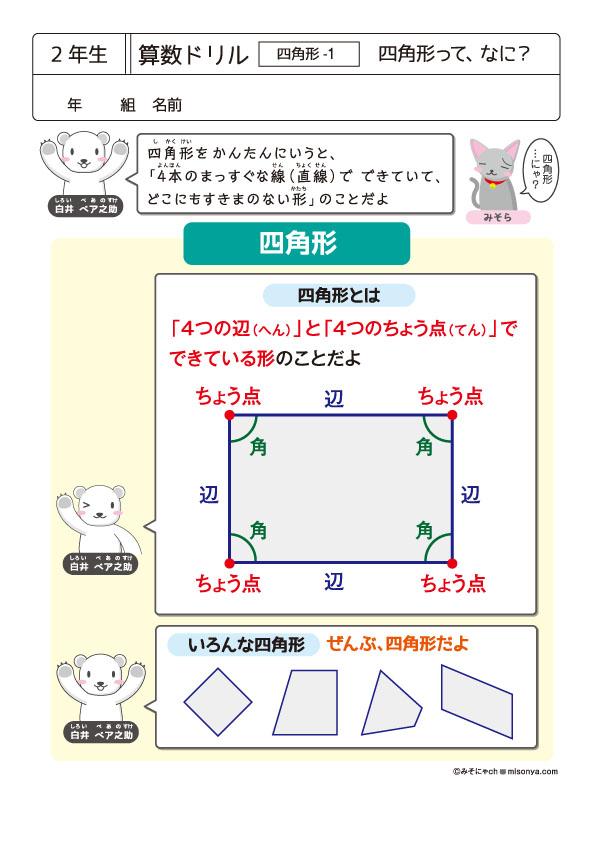 2年生 算数ドリル36 四角形1