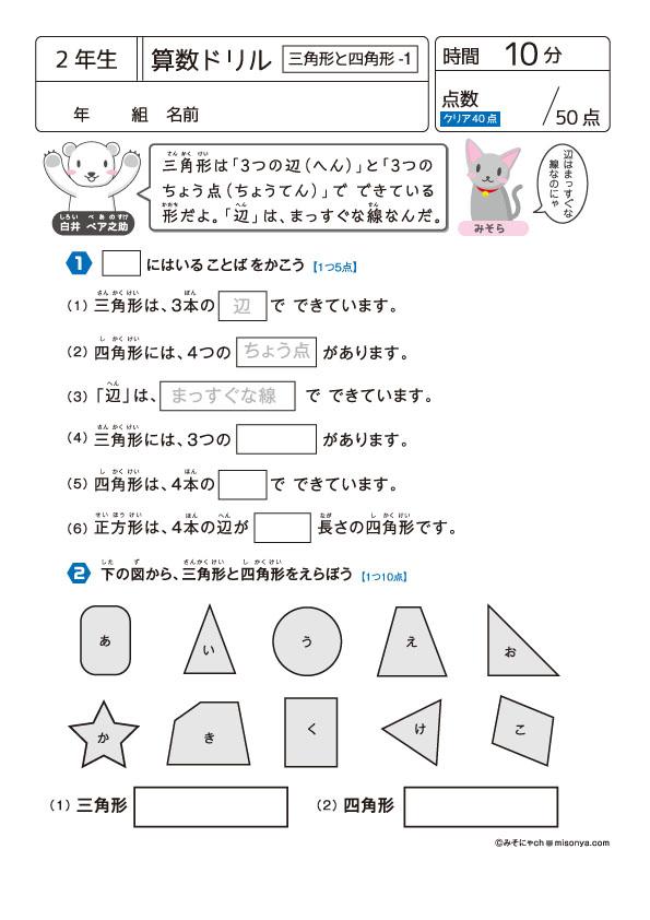 2年生 算数ドリル37 三角形と四角形1
