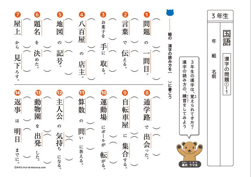 3年生 国語ドリル06 漢字の問題1