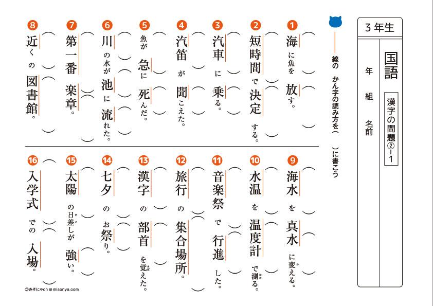 3年生 国語ドリル07 漢字の問題2