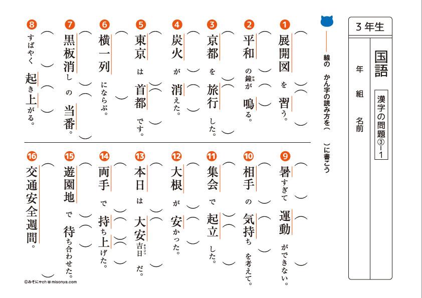 無料の学習プリント小学3年生の国語ドリル漢字の問題3 みそ