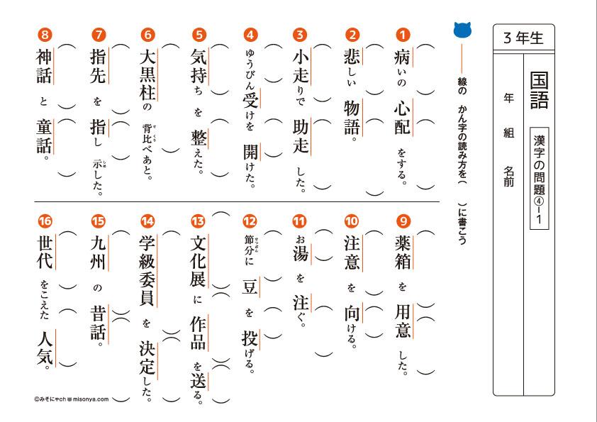 3年生 国語ドリル09 漢字の問題4