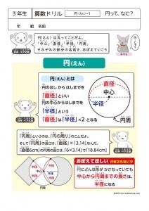 3年生 算数ドリル36 円1