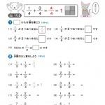 【無料の学習プリント】小学3年生の算数ドリル_分数2