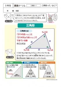 3年生 算数ドリル46 三角形1
