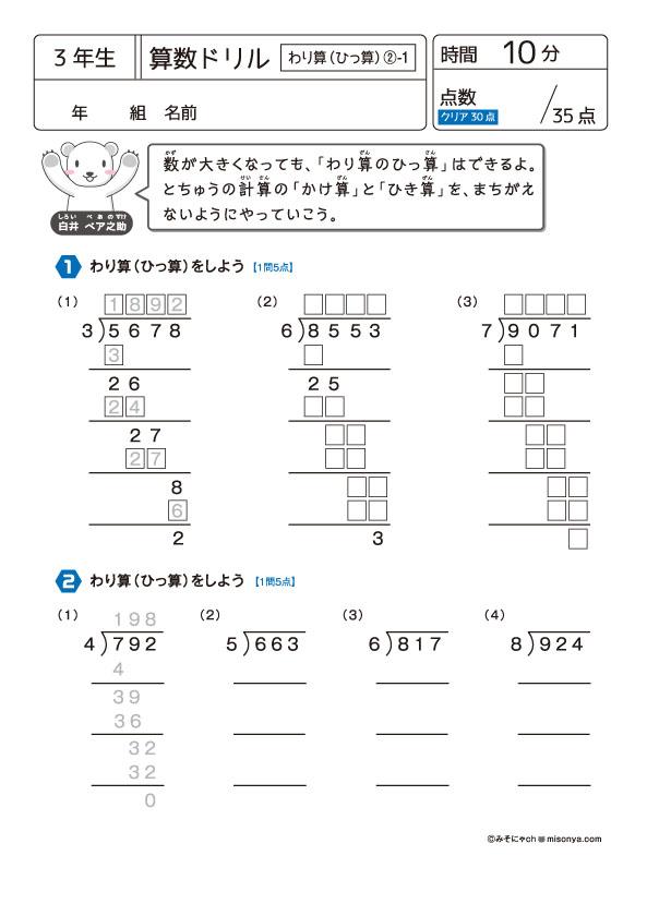 3年生 算数ドリル50 わり算(筆算)2